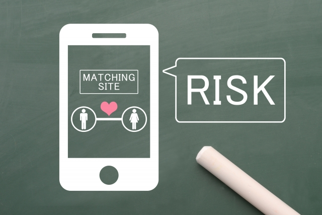 マッチングアプリ 、危険じゃないの?