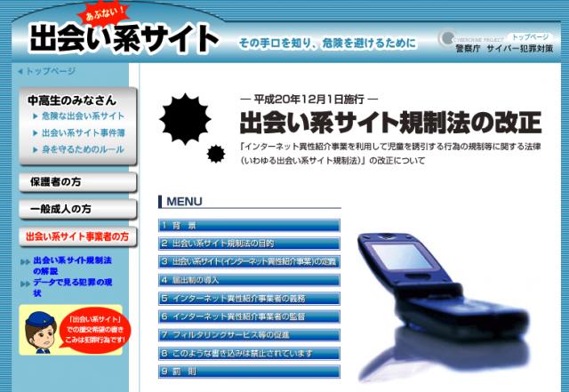 出会い系サイト規制法の改正