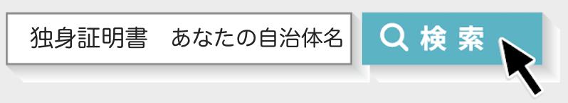 検索窓(独身証明書)