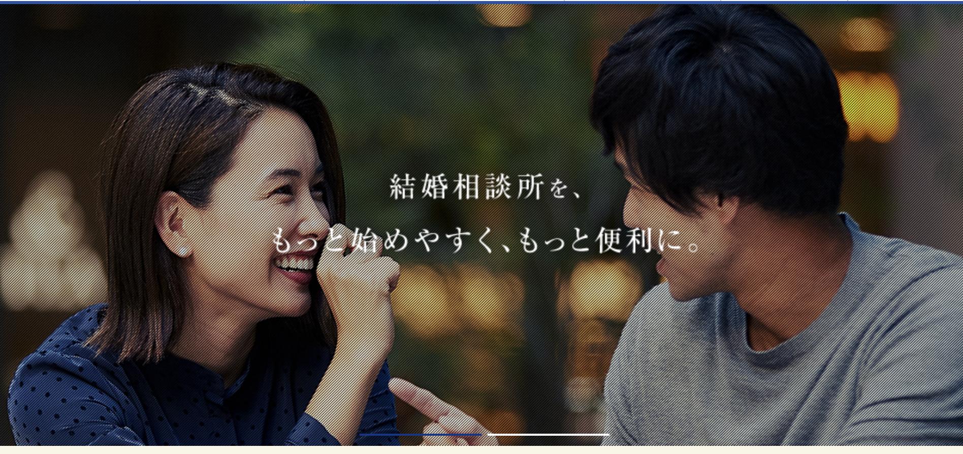 エン婚活top