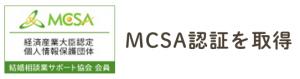 MCSA(マクサ)の認定を取得