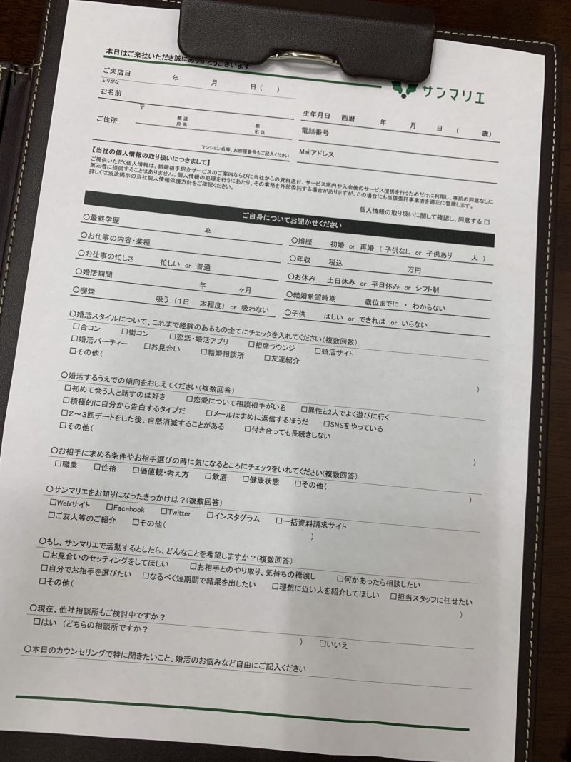 サンマリエ -無料相談03