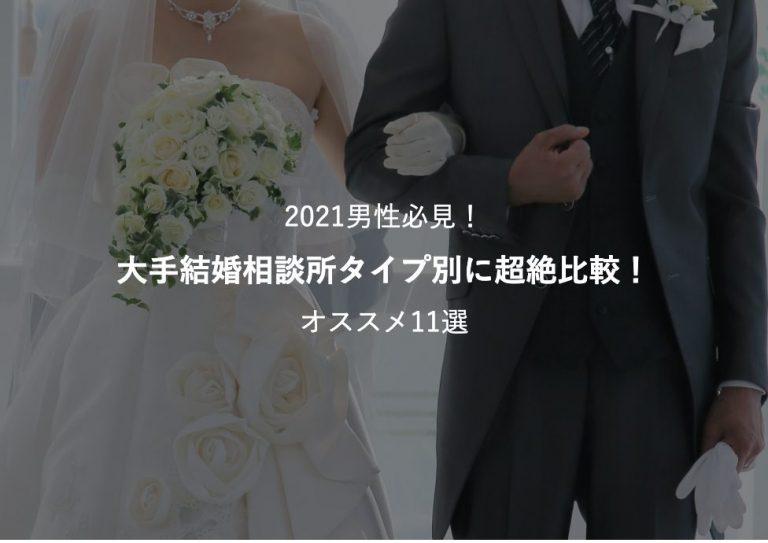 2021男性必見!大手結婚相談所タイプ別に超絶比較オススメ11選