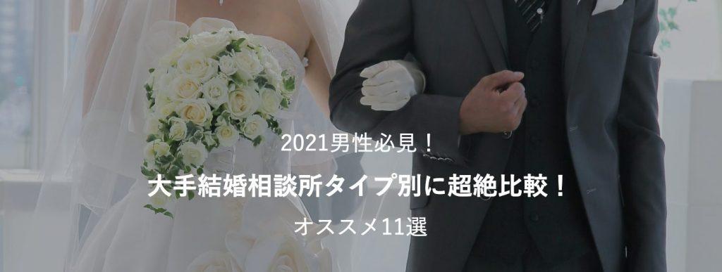 大手結婚相談所タイプ別に超絶比較オススメ11選
